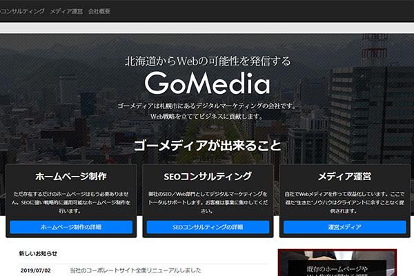 ゴーメディア合同会社のコーポレートサイト