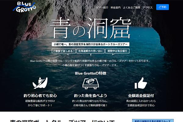小樽BlueGrotto(ブルーグロット)の公式ホームページ
