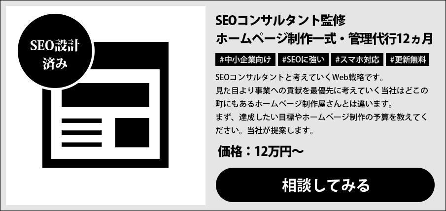 SEO設計済みホームページ制作を当社のSEOコンサルタントに相談してみる