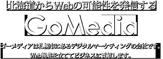 北海道からWebの可能性を発信するGoMedia
