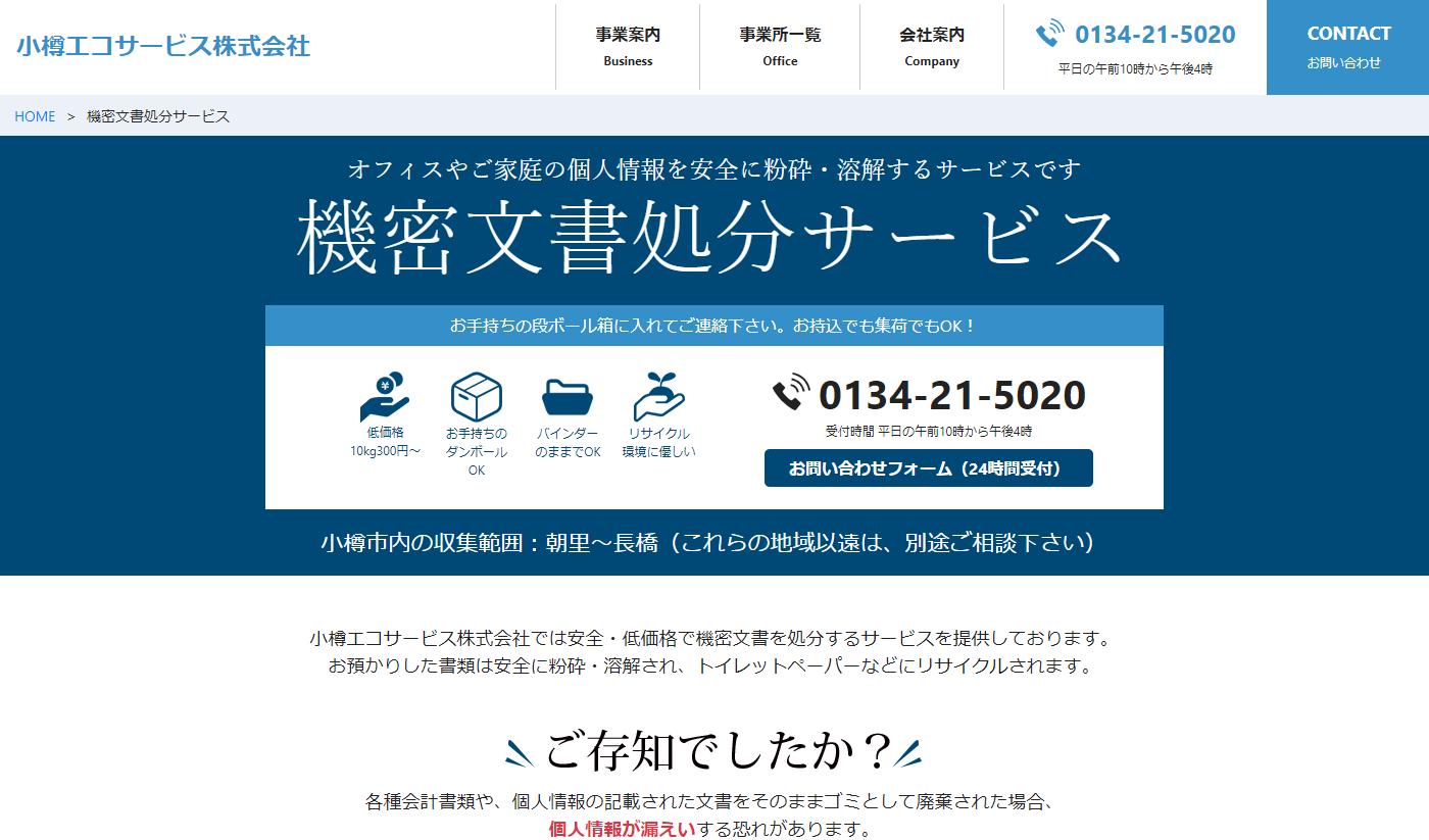 小樽エコサービス株式会社の公式サイトおよびサービスサイト
