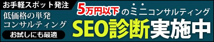 5万円以下の単発コンサルティング『SEO診断』