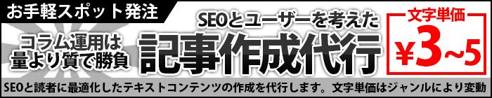 文字単価3円~の記事作成代行