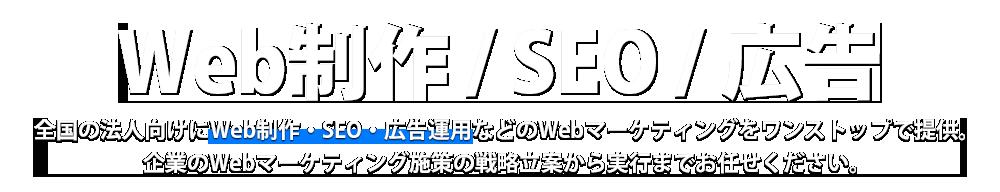 Web制作/SEO/広告