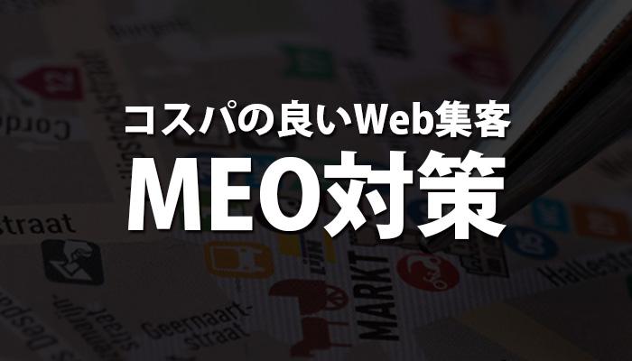コスパの良いWeb集客MEO対策