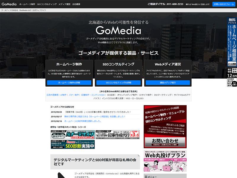 ゴーメディア合同会社