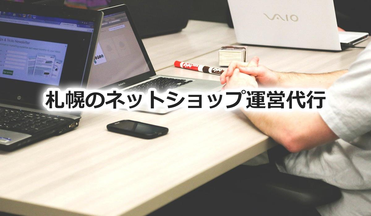 札幌のネットショップ運営代行