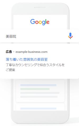 Google検索広告