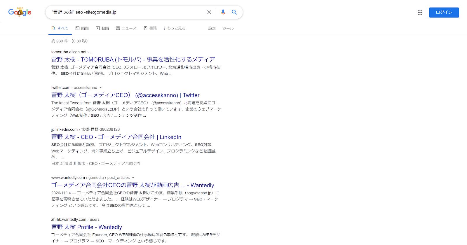 「菅野太樹」でチェックした結果